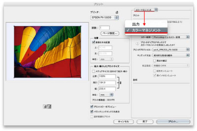 ICCプロファイル使用方法 -