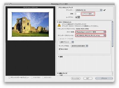 Japan Color  のICCプロファイルダウンロード - …