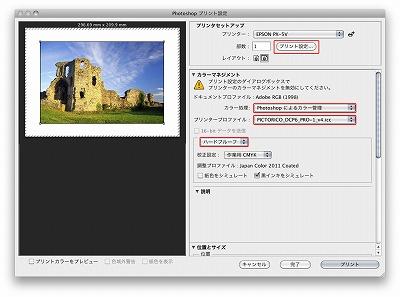 icc プロファイル ダウンロード