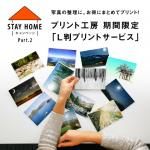 【STAY HOME キャンペーン】プリント工房 期間限定 L判プリントサービス
